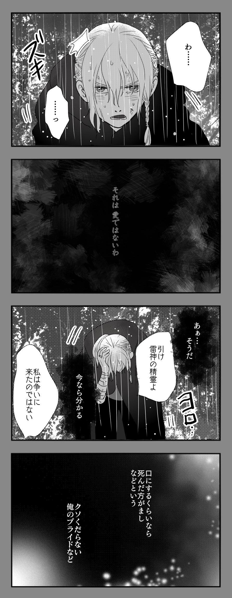 森の魔法使いと獣人の子177