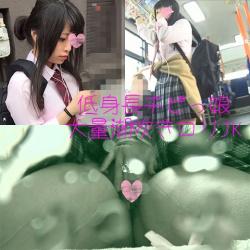 チビっ娘パイパン巨乳激カワ制服娘を路線バスで潮吹き痴〇する盗撮風個撮動画