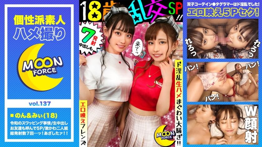 【エロ映え乱交フレンズ】めちゃかわ双子コーデ2人組の彼氏交換スワッピングSEX!