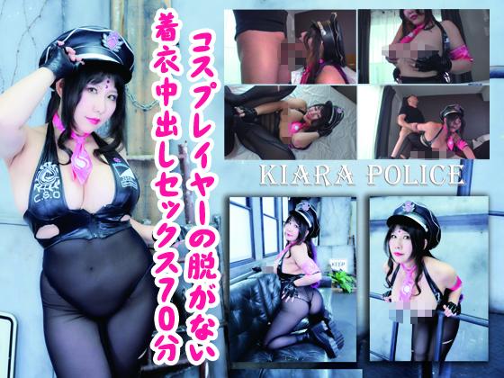 【スタジオキルシェ/ひよひよくらぶ】Kiara Police ドスケベキアラポリスに乗られて興奮!中出しコスプレSEX!【丹雫ひよ】#2