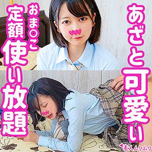 【素人ムクムク】あざと可愛い制服美少女のおま○こ定額使い放題!綾瀬ひまり#1