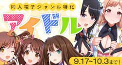 メロンブックス電子書籍 「寝取られ/OL/アイドル/異世界転生」作品 20%オフ