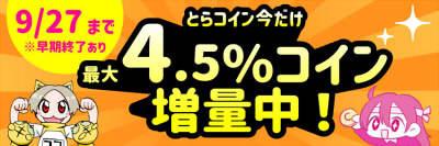 ファンティア とらコイン 最大4.5%コイン増量中キャンペーン