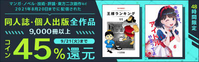BOOK☆WALKER 秋の同人誌・個人出版作品コイン45%還元キャンペーン