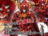 赤髪の鬼神 (2)