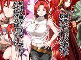 赤髪の鬼神 (5)