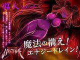 サキュバスKAMI NIGHTMARE (3)
