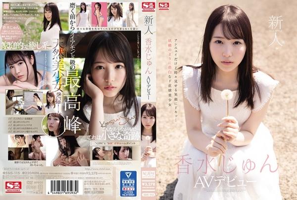 香水じゅん(かすいじゅん)アイドルのセンターにいてもおかしくない美少女AVデビュー画像31枚のb01枚目