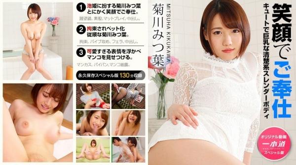 菊川みつ葉のパイパン超美マンを堪能するスペシャル版画像52枚の01枚目
