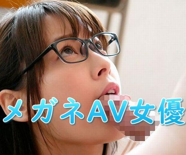 【最新2021年版】メガネが似合うAV女優20人まとめ