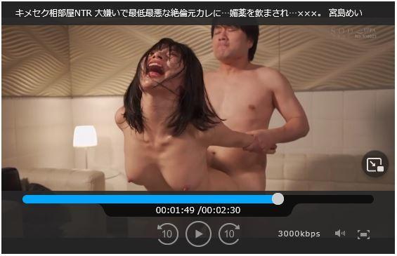 宮島めいさん、キメセクでイキ狂ってしまう。画像44枚のb22枚目