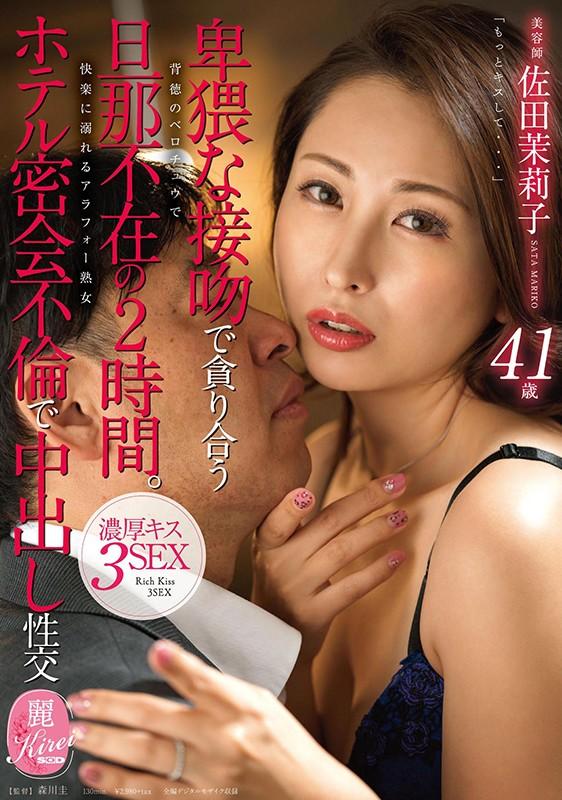 佐田茉莉子 41歳 セックスレスな人妻のホテル密会不倫 画像26枚のb02枚目