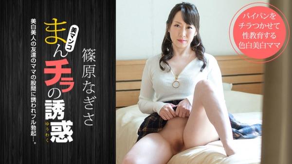 篠原なぎさ 肉食系ドスケベ熟女 まんチラの誘惑 画像32枚の01枚目