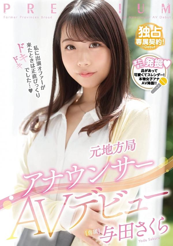 与田さくら クビレボディの元女子アナさんビクビクイキしてしまう。画像12枚の02枚目