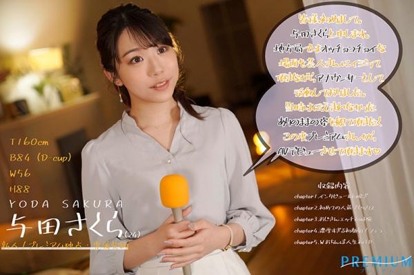 与田さくら クビレボディの元女子アナさんビクビクイキしてしまう。画像12枚の03枚目