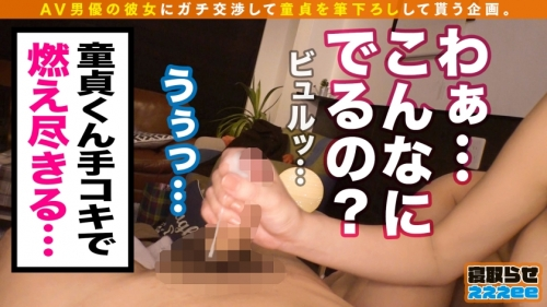 寝取らせぇぇぇee(そうだ!今からお前ん家でSEXしない?)#03 かすみさん 24歳 爆乳Hカップ 300MAAN-635 (香澄せな) 20