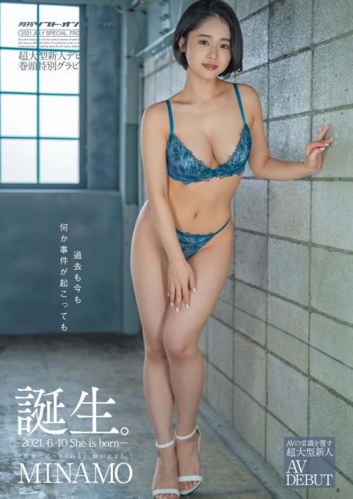 AV女優「MINAMO」 28