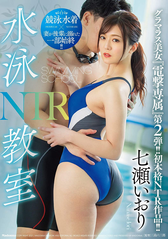 水泳教室NTR グラマラス美女『電撃専属』第2弾!!初本格NTR作品!! 七瀬いおり