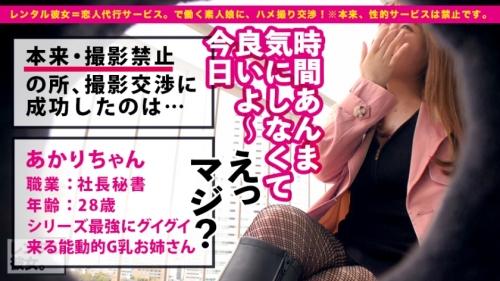 MGS動画 レンタル彼女 あかりちゃん 28歳 むちむちGカップ社長秘書 300MIUM-695 (新村あかり) 01