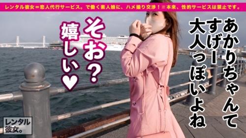 MGS動画 レンタル彼女 あかりちゃん 28歳 むちむちGカップ社長秘書 300MIUM-695 (新村あかり) 03