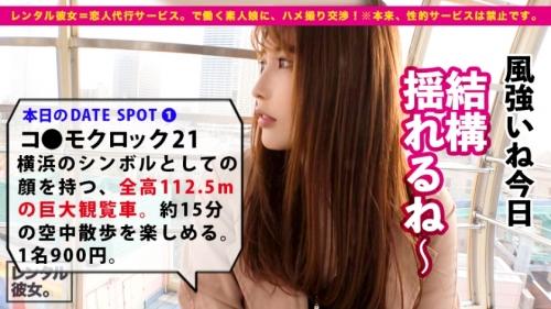 MGS動画 レンタル彼女 あかりちゃん 28歳 むちむちGカップ社長秘書 300MIUM-695 (新村あかり) 04