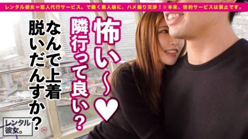 MGS動画 レンタル彼女 あかりちゃん 28歳 むちむちGカップ社長秘書 300MIUM-695 (新村あかり) 05