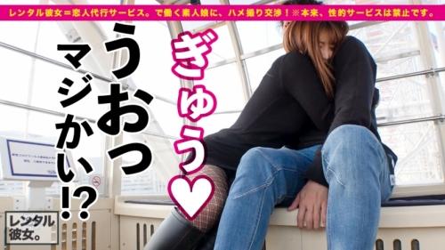 MGS動画 レンタル彼女 あかりちゃん 28歳 むちむちGカップ社長秘書 300MIUM-695 (新村あかり) 06