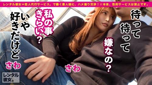 MGS動画 レンタル彼女 あかりちゃん 28歳 むちむちGカップ社長秘書 300MIUM-695 (新村あかり) 10