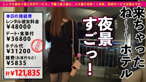MGS動画 レンタル彼女 あかりちゃん 28歳 むちむちGカップ社長秘書 300MIUM-695 (新村あかり) 16