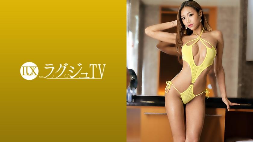 MGS動画 ラグジュTV 1378 リオ 27歳 ダンサー 259LUXU-1374 (沙和れもん)