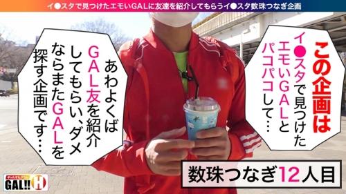 MGS動画 【18歳の若き超新星・超デカパイGカップ柔乳】ギャルすたグラム♯012 バービー 483SGK-019 (椿りか) 01