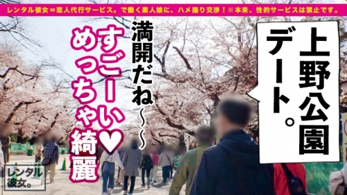 MGS動画 レンタル彼女 ほのかちゃん 26歳 エロ過ぎJカップ美容師 300MIUM-696 (辻井ほのか) 01