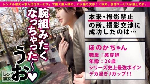 MGS動画 レンタル彼女 ほのかちゃん 26歳 エロ過ぎJカップ美容師 300MIUM-696 (辻井ほのか) 02