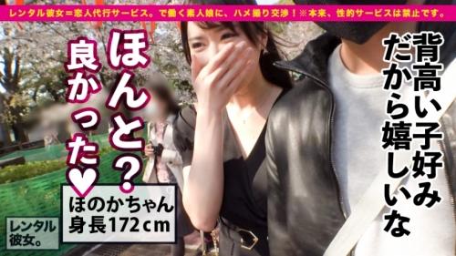 MGS動画 レンタル彼女 ほのかちゃん 26歳 エロ過ぎJカップ美容師 300MIUM-696 (辻井ほのか) 03