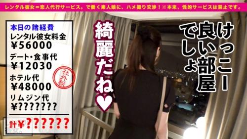 MGS動画 レンタル彼女 ほのかちゃん 26歳 エロ過ぎJカップ美容師 300MIUM-696 (辻井ほのか) 28