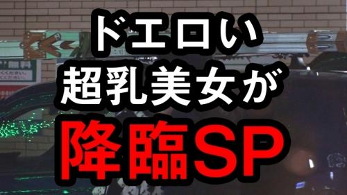 MGS動画 AV男優の電話帳/No.67 ほの23歳/J-cup長身痴女美人 300NTK-549 (辻井ほのか) 01