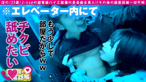 MGS動画 AV男優の電話帳/No.67 ほの23歳/J-cup長身痴女美人 300NTK-549 (辻井ほのか) 05