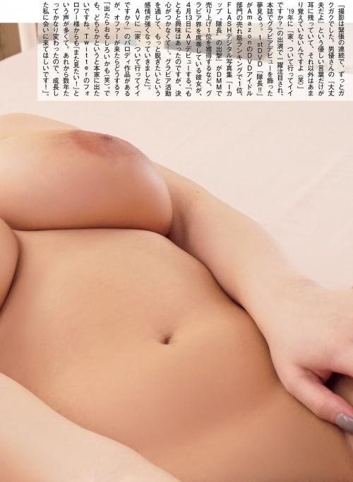 夢見るぅ Iカップ無毛ヌードグラビア 08