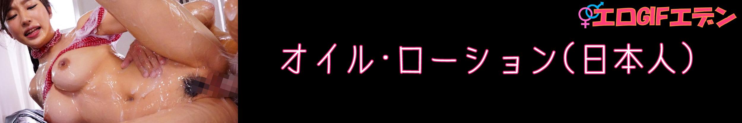 オイル・ローション(日本人)_アートボード 1_アートボード 1_アートボード 1_アートボード 1_アートボード 1