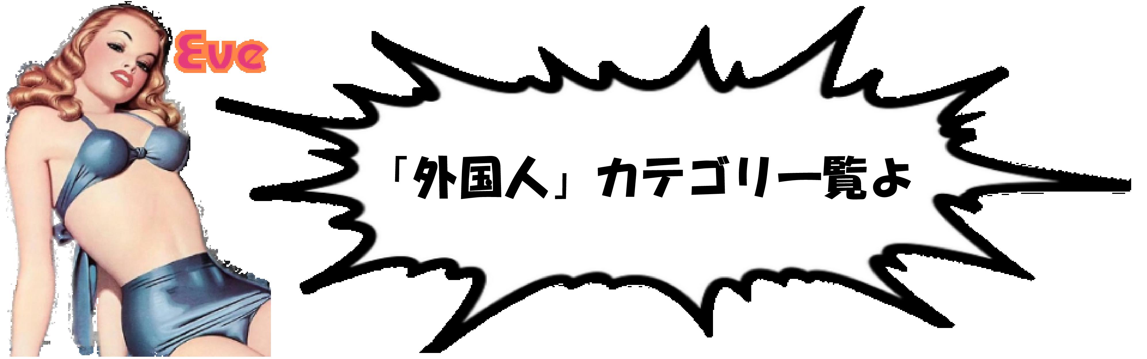 テンプレート(外国人カテゴリ一覧)-01
