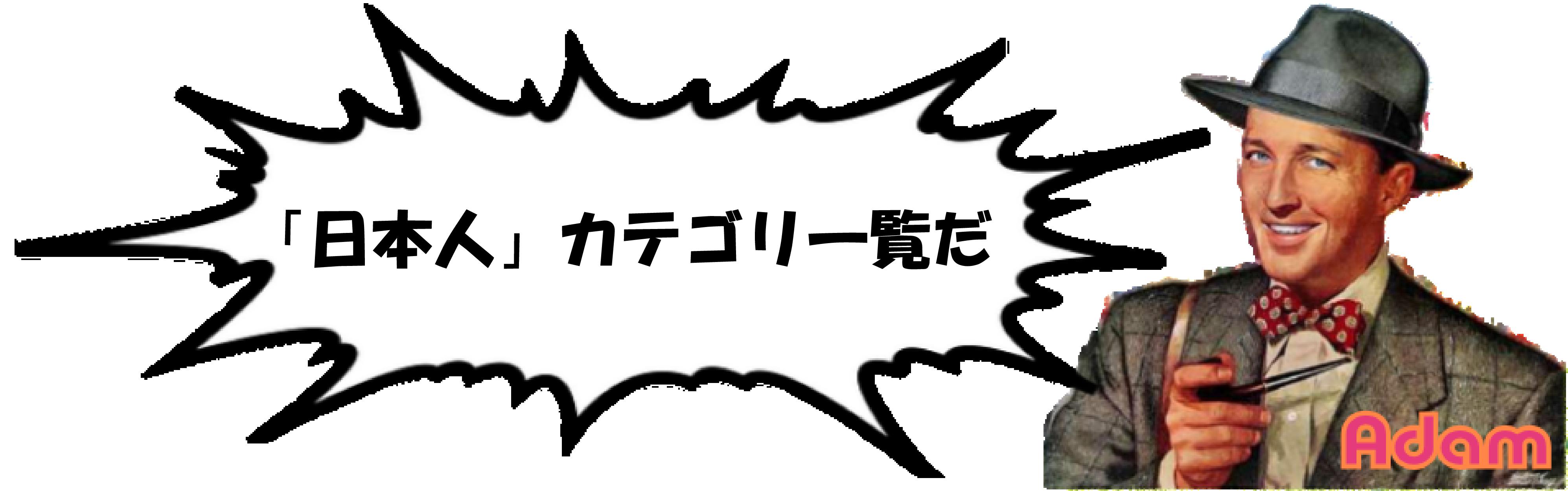 テンプレート(日本人カテゴリ一覧)-01