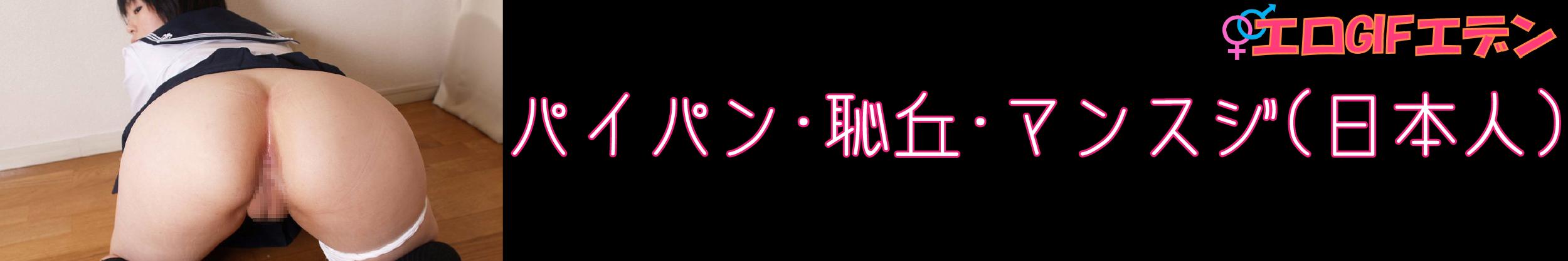 パイパン・恥丘・マンスジ(日本人)_アートボード 1_アートボード 1_アートボード 1_アートボード 1_アートボード 1_アートボード 1_アートボード 1_アートボード 1_アートボード 1_アートボード 1
