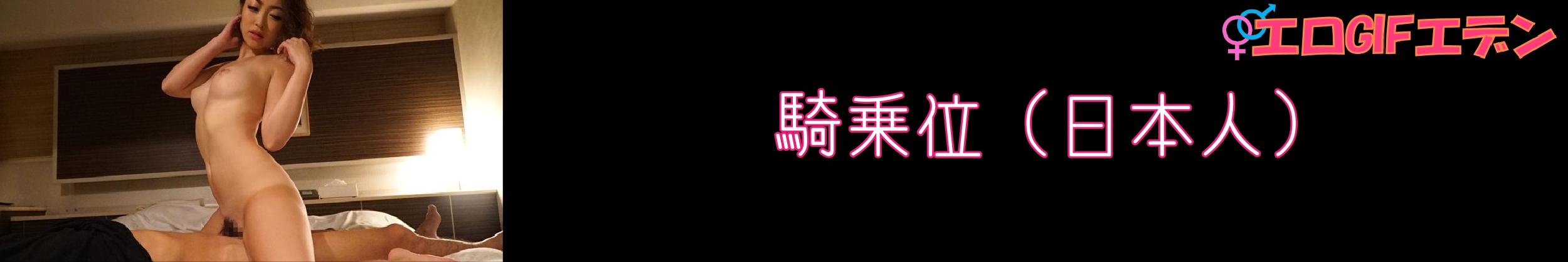 騎乗位(日本人)_アートボード 1_アートボード 1_アートボード 1_アートボード 1_アートボード 1
