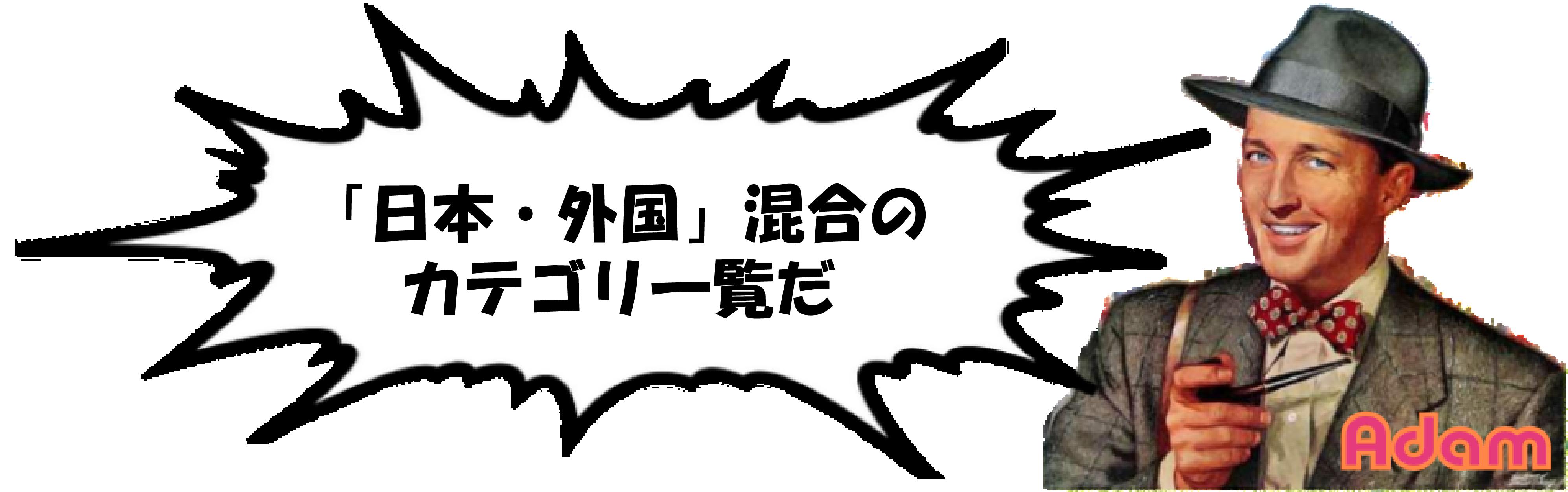 テンプレート(日本・外国混合のカテゴリ一覧)-01-01-01