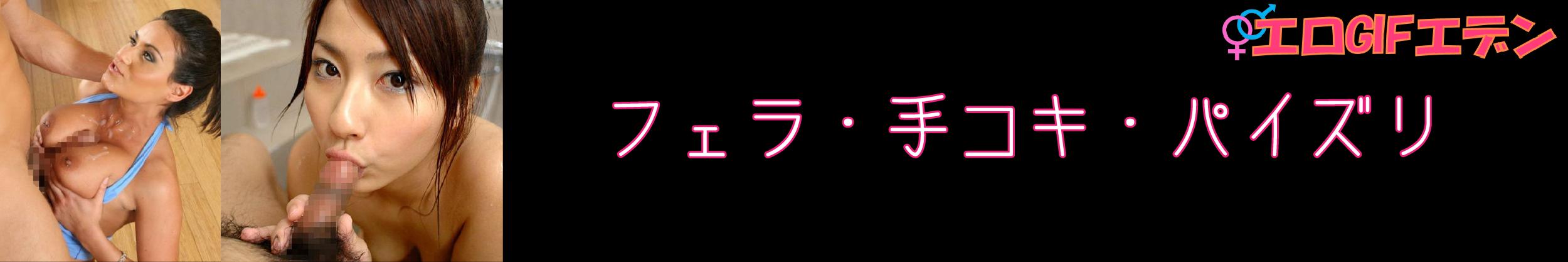 フェラ・手コキ・パイズリ_アートボード 1_アートボード 1