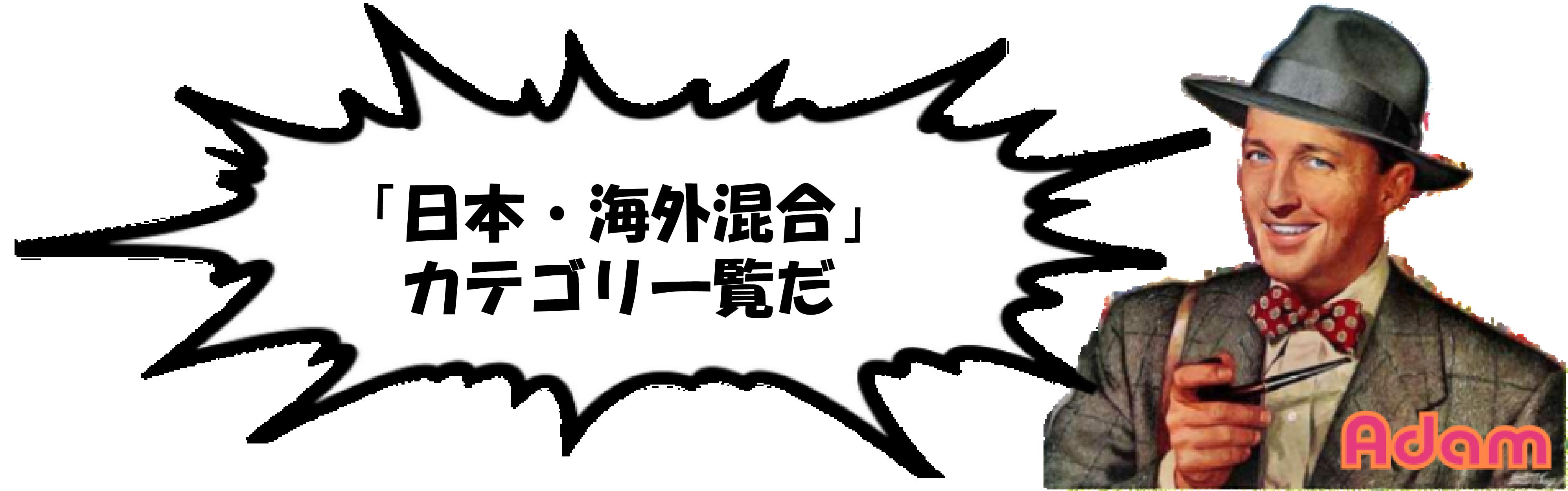テンプレート(日本・海外混合カテゴリ一覧)-01-01