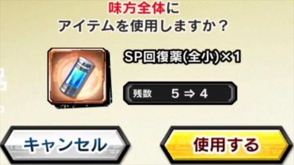SP回復薬(全小)
