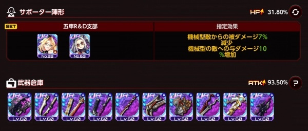 陣形&武器倉庫