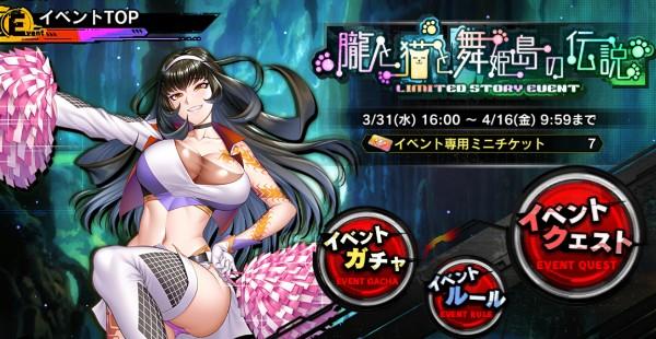 朧と猫と舞姫島の伝説