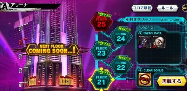 科学アリーナ21~22階層